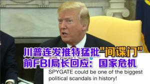 川普连发推特猛批间谍门 前FBI局长回应:国家危机