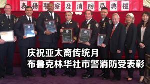 庆祝亚太裔传统月 纽约布鲁克林华社表彰消防市警