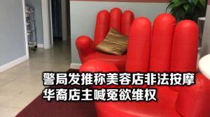 纽约华裔美容店被曝遭警方检查 店主回应:没有此事 将维权