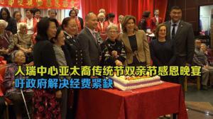 人瑞中心亚太裔传统节双亲节感恩晚宴 吁政府解决经费紧缺
