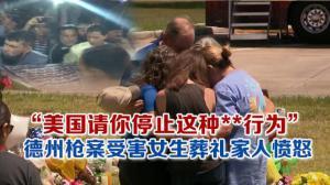 """""""美国请你停止这种**行为""""  德州枪案受害女生葬礼家人愤怒"""