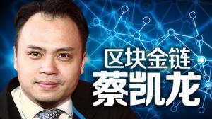 蔡凯龙:区块链时代