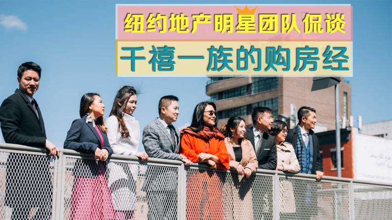 纽约华人明星地产团队的诞生记和生意经