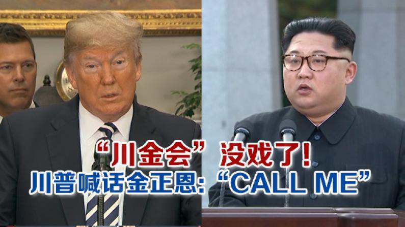 """""""川金会""""没戏了! 川普喊话金正恩:""""CALL ME"""""""