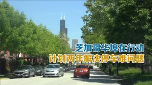 芝加哥华埠在行动 计划两年解决社区停车难问题