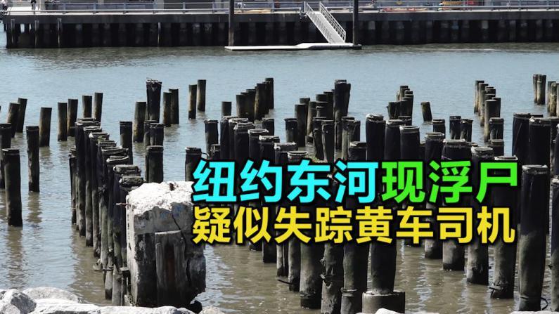 纽约东河浮尸疑似失踪缅甸华裔司机