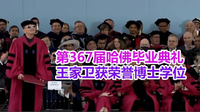第367届哈佛毕业典礼 王家卫获荣誉博士学位