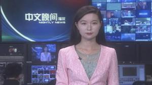 2018年05月24日中文晚间播报