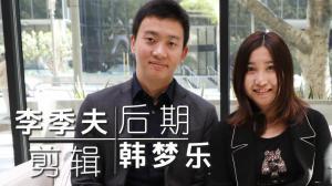 【洛城会客室】韩梦乐李季夫:大片是怎样剪成的?