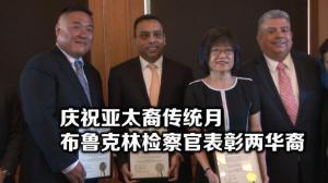 庆祝亚太裔传统月 纽约布鲁克林检察官表彰两华裔