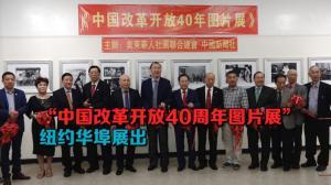 """""""中国改革开放40周年图片展""""纽约华埠展出"""