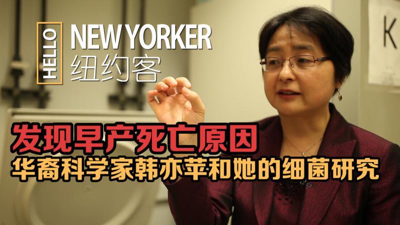 发现早产死亡原因 华裔科学家韩亦苹和她的细菌研究