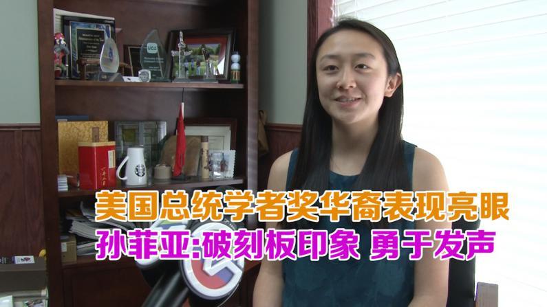 美国总统学者奖华裔表现亮眼 孙菲亚:破刻板印象 勇于发声