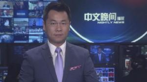 2018年05月25日中文晚间播报