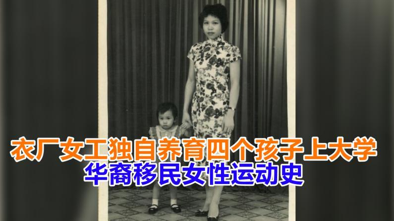 衣厂女工独自养育四个孩子上大学:华裔移民女性运动史