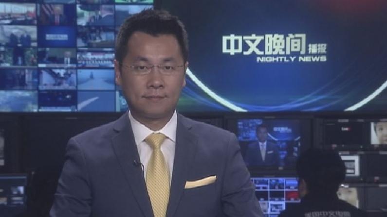 2018年05月26日中文晚间播报