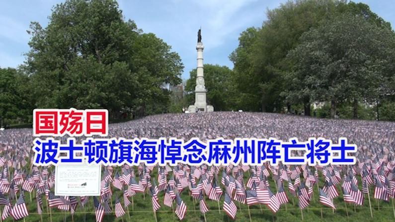 国殇日 波士顿旗海悼念麻州阵亡将士