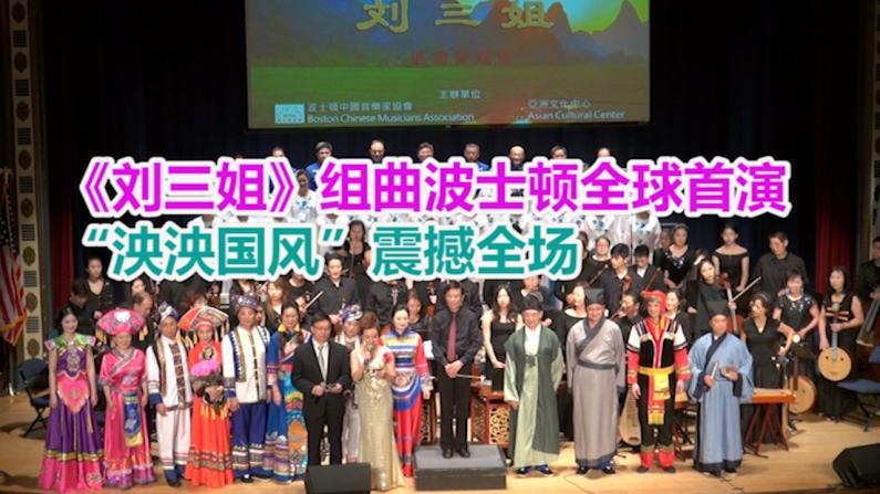 """《刘三姐》组曲波士顿全球首演 """"泱泱国风""""震撼全场"""