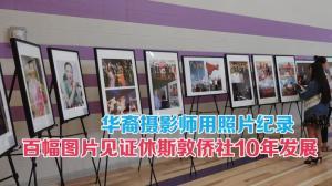 展华人风采 百幅图片纪录休斯敦侨社十年发展