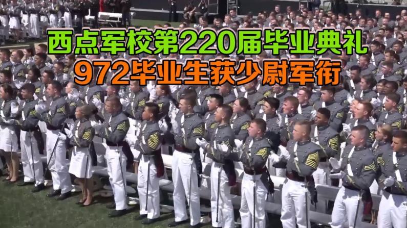 西点军校第220届毕业典礼  972毕业生获少尉军衔