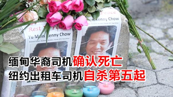 缅甸华裔司机确认死亡 纽约出租车司机自杀第五起