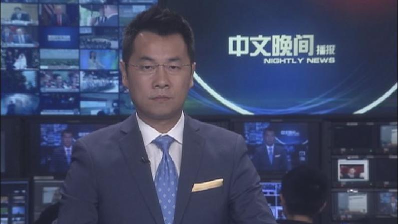 2018年05月27日中文晚间播报