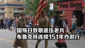 向退伍军人致敬  纽约布鲁克林办151届国殇日游行