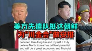 美方先遣队抵达朝鲜 为