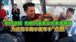 """航班迫降 机舱内演奏安抚乘客情绪 为这名华裔小提琴手""""点个赞"""""""