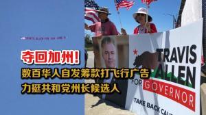 夺回加州!数百华人自发筹款打飞行广告 力挺共和党州长候选人