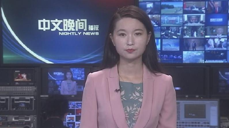 2018年05月28日中文晚间播报