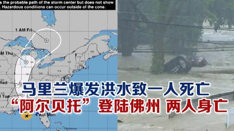 """马里兰爆发洪水致一人死亡 """"阿尔贝托""""登陆佛州 两人身亡"""