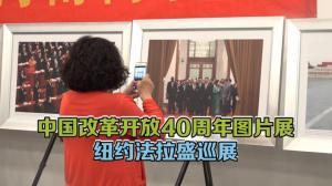 中国改革开放40周年图片展  纽约法拉盛巡展两日