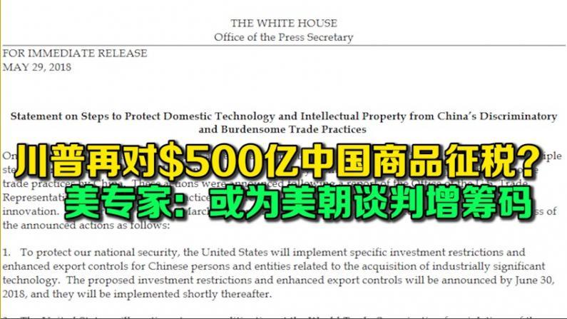 川普再对$500亿中国商品征税? 美专家:或为美朝谈判增筹码