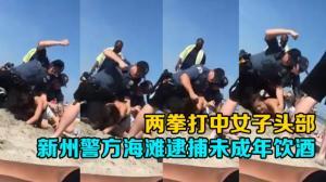 两拳打中女子头部 新州警方海滩逮捕未成年饮酒