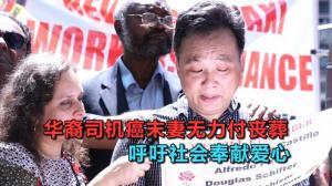 华裔司机癌末妻无力付丧葬  呼吁社会奉献爱心