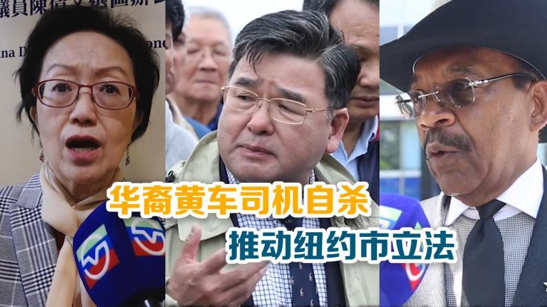 华裔出租车司机自杀案推动纽约市立法