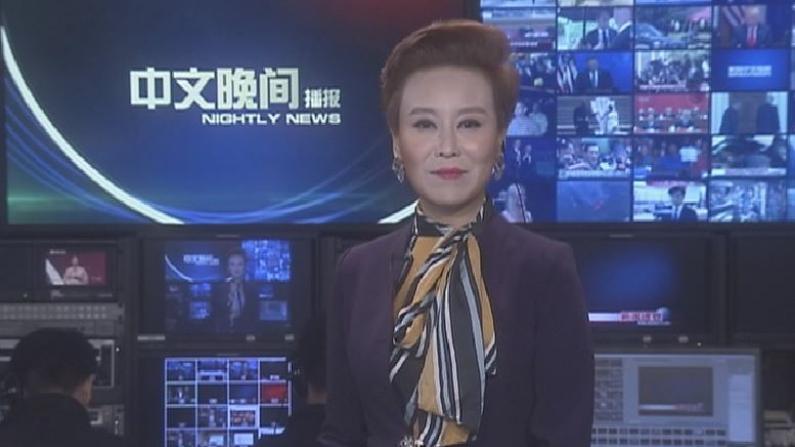 2018年05月29日中文晚间播报