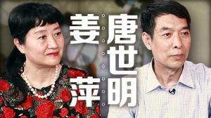 唐世明姜萍:国画韵事