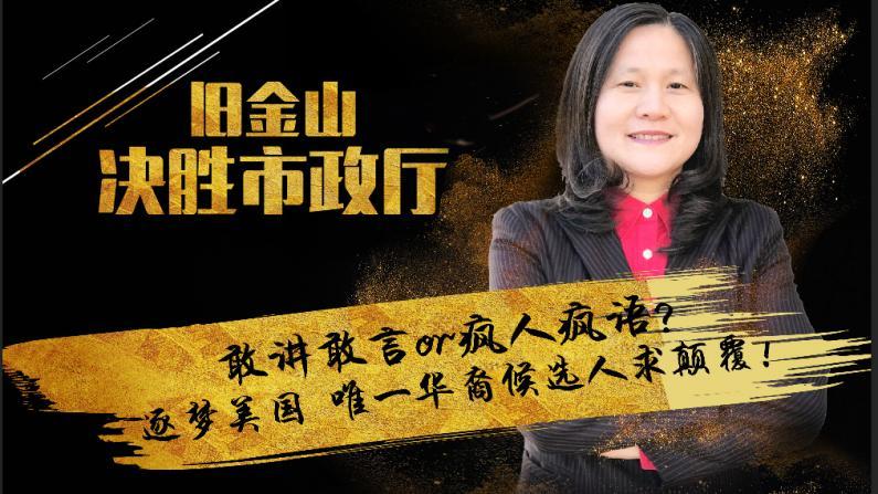 痛斥腐败反庇护法 草根华裔角逐旧金山市长 如何寻求颠覆?