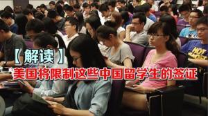 【解读】美国将限制这些中国留学生的签证