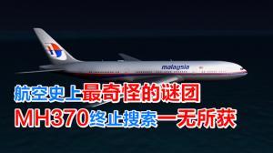 航空史上最奇怪的谜团  MH370终止搜索一无所获