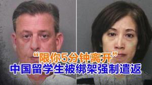 """""""限你5分钟离开"""" 中国留学生被绑架强制遣返"""