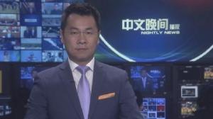 2018年05月30日中文晚间播报