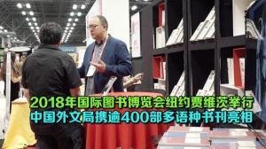 2018年国际图书博览会纽约贾维茨举行  中国外文局携逾400部多语种书刊亮相