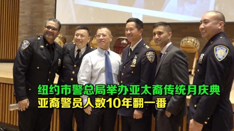 纽约市警总局举办亚太裔传统月庆典  亚裔警员人数10年翻一番