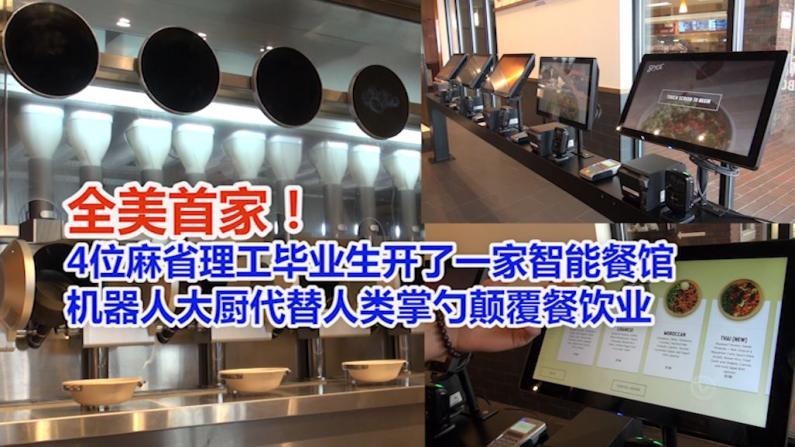 全美首家!机器人大厨代替人类掌勺颠覆餐饮业