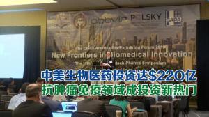 中美生物医药投资达$220亿 抗肿瘤免疫领域成热门