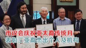 市议会庆祝亚太裔传统月 表彰三亚裔杰出个人及机构
