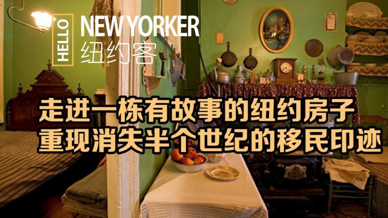 走进一栋有故事的纽约房子 重现消失的移民印迹